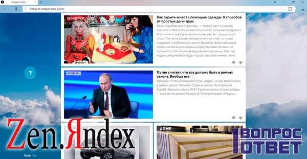 Помощник и гид по информации в сети от Яндекса