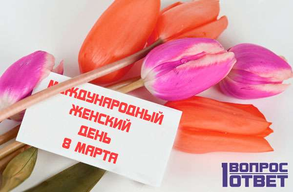 Цветы к Международному женскому дню