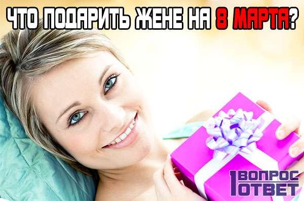 Что можно подарить своей жене на 8 марта?