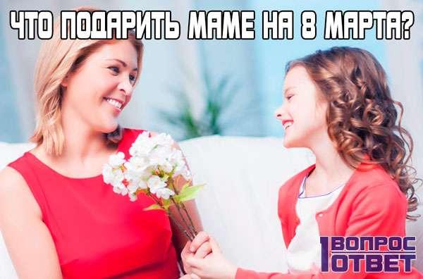 Что подарить матери на восьмое марта?