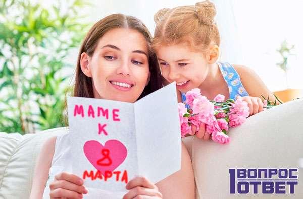 Сделала матери открытку к 8 марта