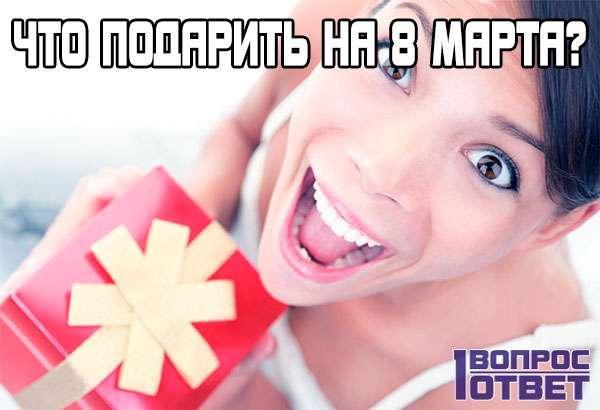 Что подарить на 8 Марта даме