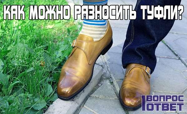 Как растянуть туфли?