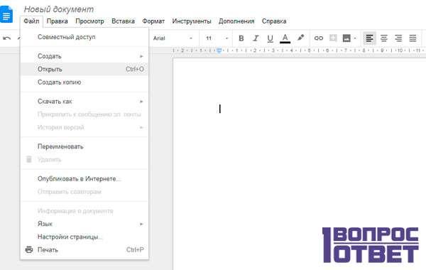 Гугл документы и преобразование