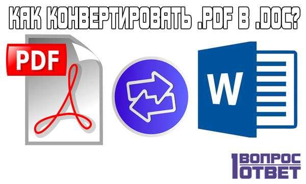 Как можно конвертировать файл из .pdf в .doc?