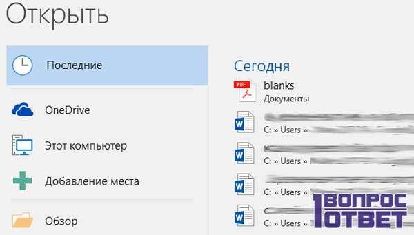 Открытие файла PDF в Ворде