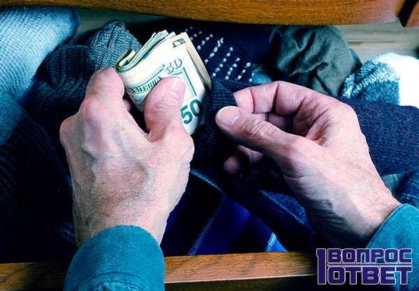 Заначка денег в тумбочке