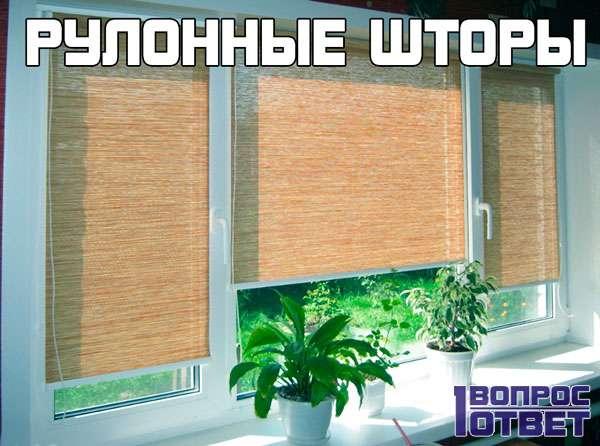Чем лучше рулонные шторы?