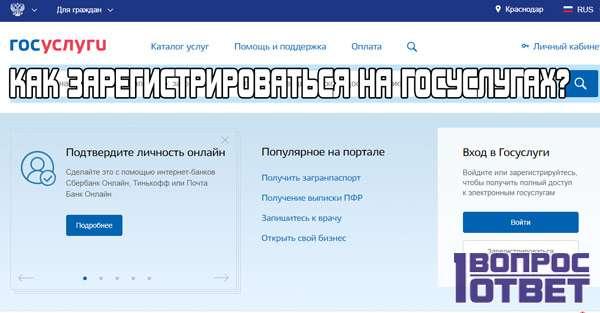 Как регистрироваться на gosuslugi.ru?