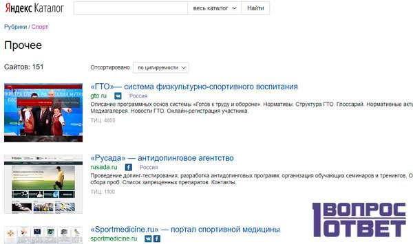 Яндекс Каталог - главная