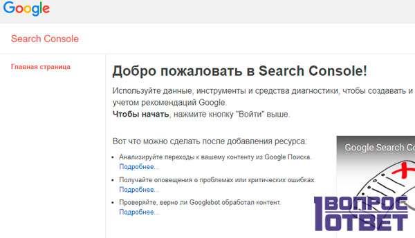 Добавление в Гугл вебмастер