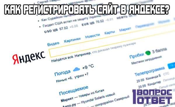 Как регистрировать сайт в Яндексе?