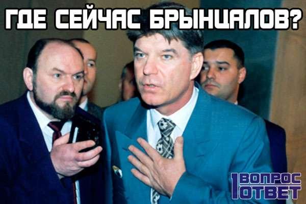 Брынцалов Владимир Алексеевич - где он сейчас находится?