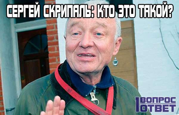 Сергей Скрипаль: кто это такой?