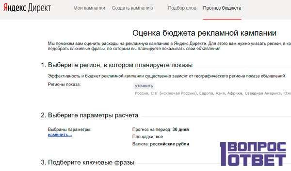 Яндекс.Директ - подбор бюджета