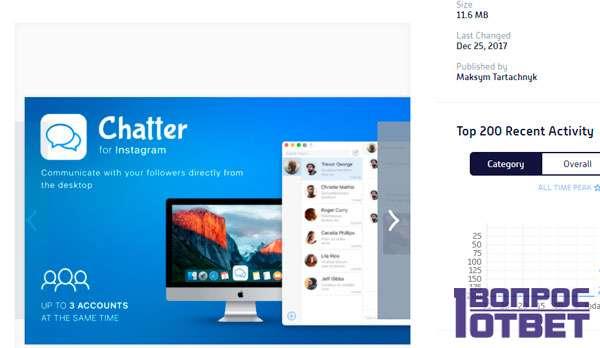 Программа Chatter for Instagram