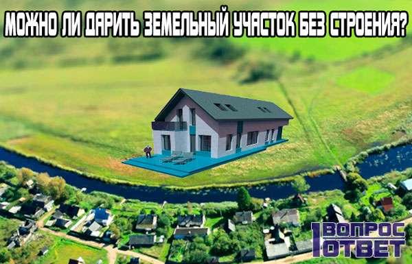 Можно ли дарить земельный участок без дома