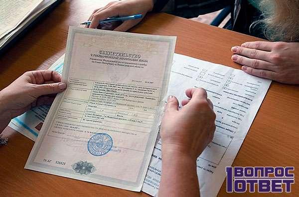Регистрация сделки
