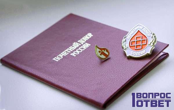 Удостоверение и значки почетного донора
