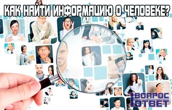 Про поиск информации о человеке в сети