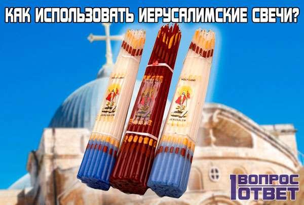 Как использовать Иерусалимские свечи?