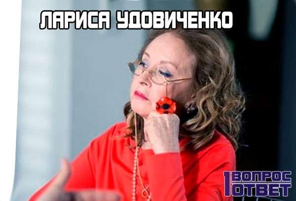 Лариса Удовиченко: биография и личная жизнь актрисы