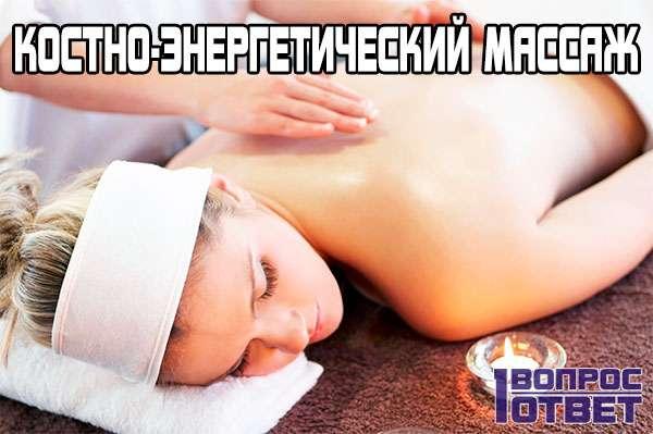 Про костно-энергетический массаж