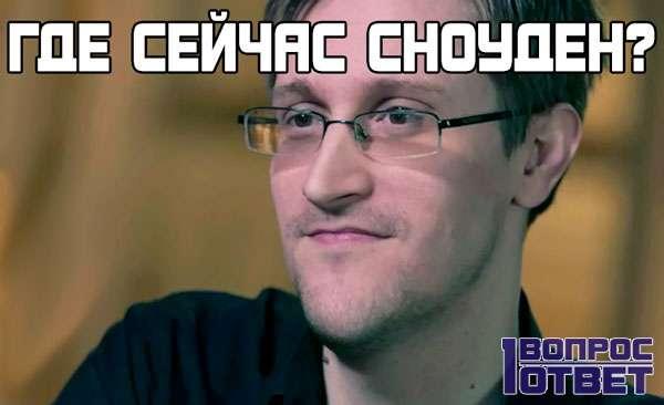 Где сейчас находится Сноуден?