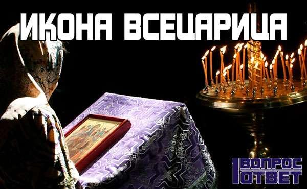 В чем помогает молитва иконе Всецарицы?