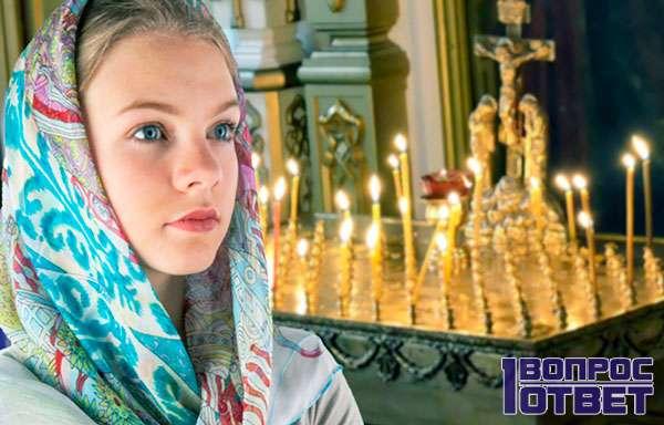 Девушка молится - защита от рака