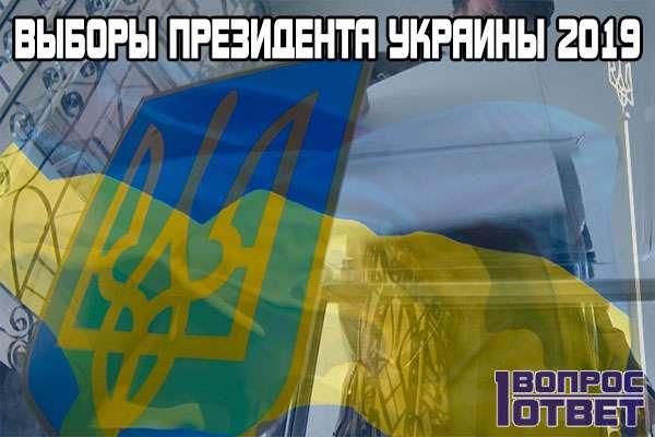 О выборах президента в Украине 2019 года