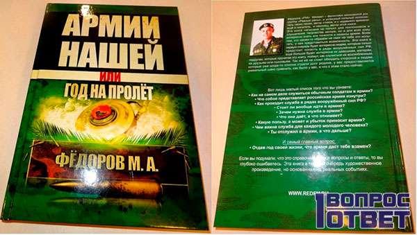 Книга Армии нашей или год напролет