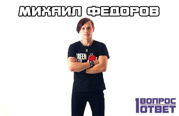 Биография Михаила Федорова (FM)