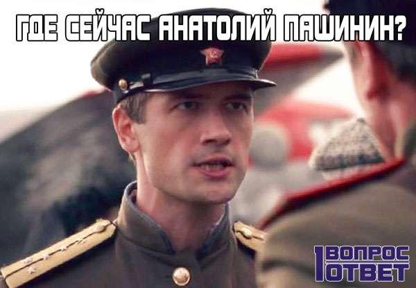 Где сейчас Анатолий Пашинин?