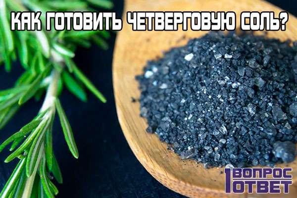 Как делать черверговую соль?