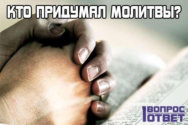 Кто первый придумал молитву?