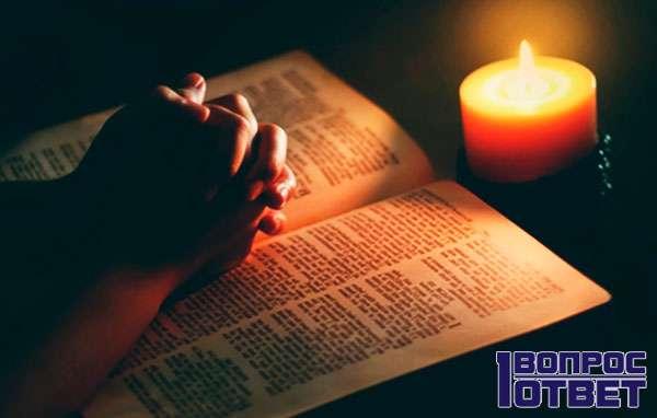 Молитвенное правило