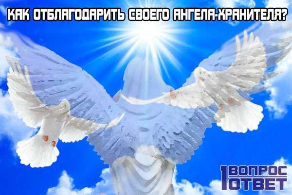 Как поблагодарить своего ангела хранителя?