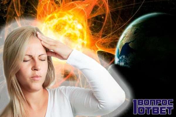 Влияние магнитных бурь на самочувствие