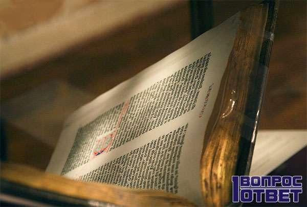 Последняя страница Библии