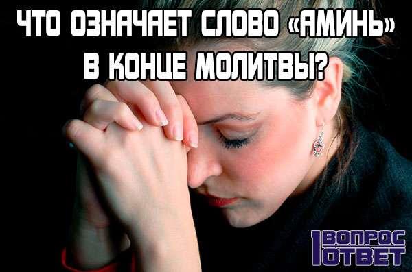 Что означает «аминь» в молитве?