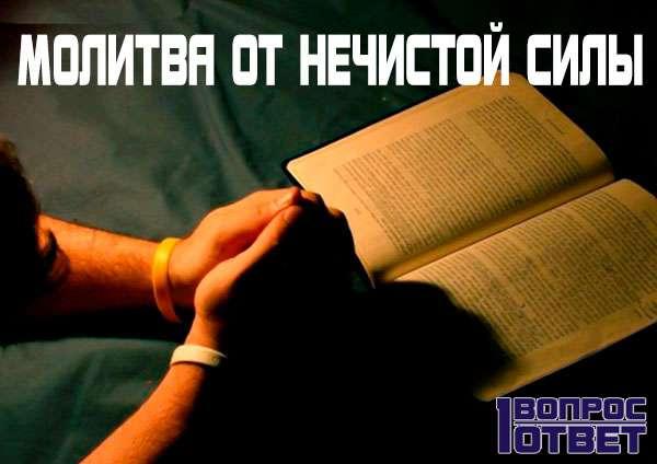 Молитвы от нечистой силы в помещении