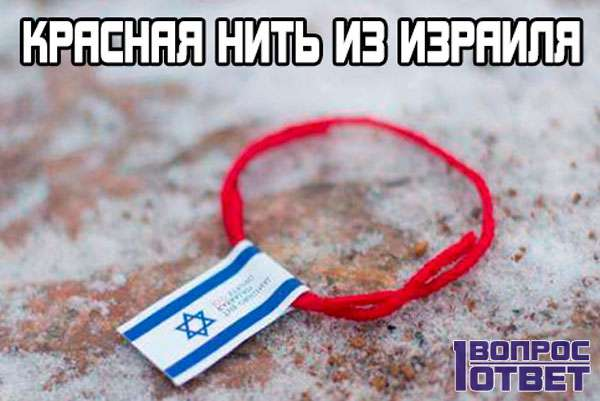 Что означает красная нить из Израиля?