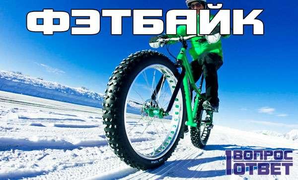 Фэтбайк - велосипед с широкими колесами