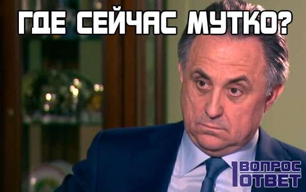 Где сейчас В. Мутко?