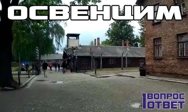Что такое Освенцим?