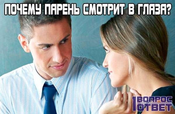 Почему парень пристально смотрит в глазе девушке?