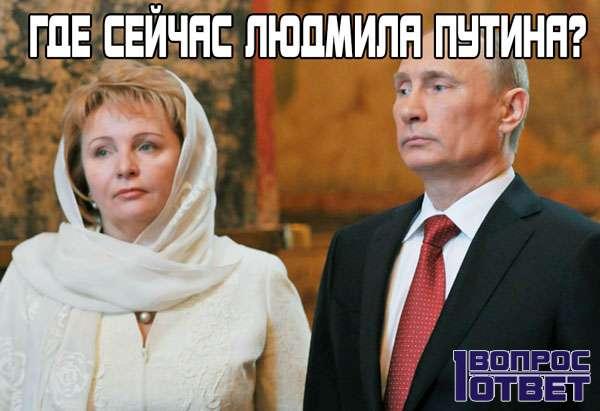Где сейчас Людмила Путина?