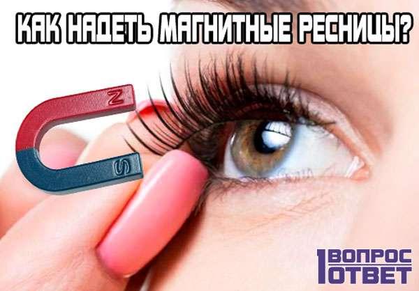 Как одеть магнитные ресницы на глаза?
