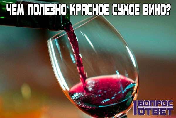 Чем полезно красное сухое вино?